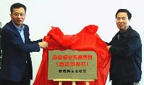 西安报业传媒集团