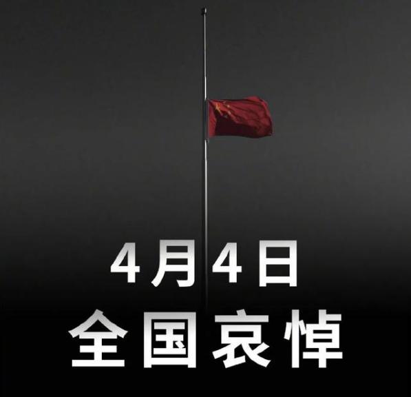 此图像的alt属性为空;文件名为全国哀悼-1.png